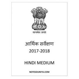 Economic Survey Hindi Medium