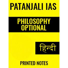 Patanjali IAS hindi medium philosophy printed notes