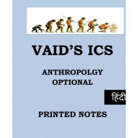 ANTHROPOLOGY BY VAID SIR PRINTED HINDI MEDIUM