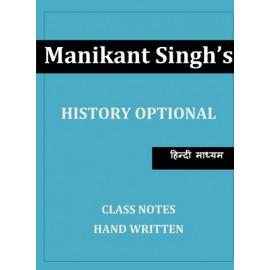 HISTORY MANIKANT SINGH CLASS NOTES HINDI MEDIUM
