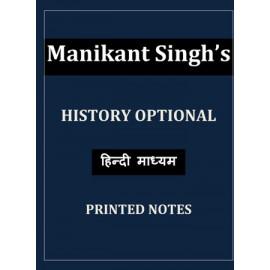 HISTORY MANIKANT SINGH PRINTED HINDI MEDIUM