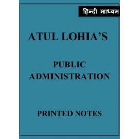 PUBLIC ADMINISTRATION ATUL LOHIA PRINTED HINDI MEDIUM