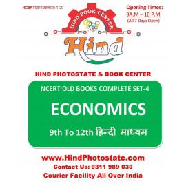 OLD NCERT ECONOMICS 9TH TO 12TH Printed Booklets HINDI MEDIUM हिंदी मध्यम