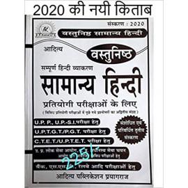 Samanya Hindi 2020  Aditya publication