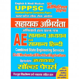 UPPSC AE Compulsory Papers (General Studies & General Hindi) Chapterwise Solved Papers YCT PUB